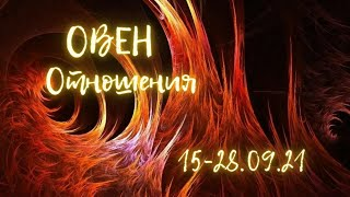 Овен. Таро-гороскоп отношений на 15 - 28.09.21