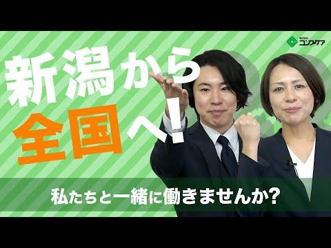 株式会社コンプケア企業紹介動画サムネイル