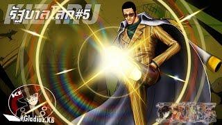 วันพีช GDZ - ลำแสงเทพสวรรค์ คิซารุ 「รัฐบาลโลก EP5」