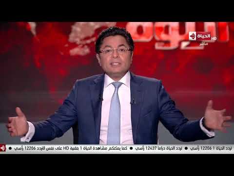 الحياة اليوم - فقرة الأخبار من حلقة يوم السبت 24 أغسطس 2019