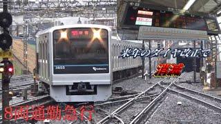 【ダイヤ改正で消滅】8両通勤急行 新百合ヶ丘駅発着