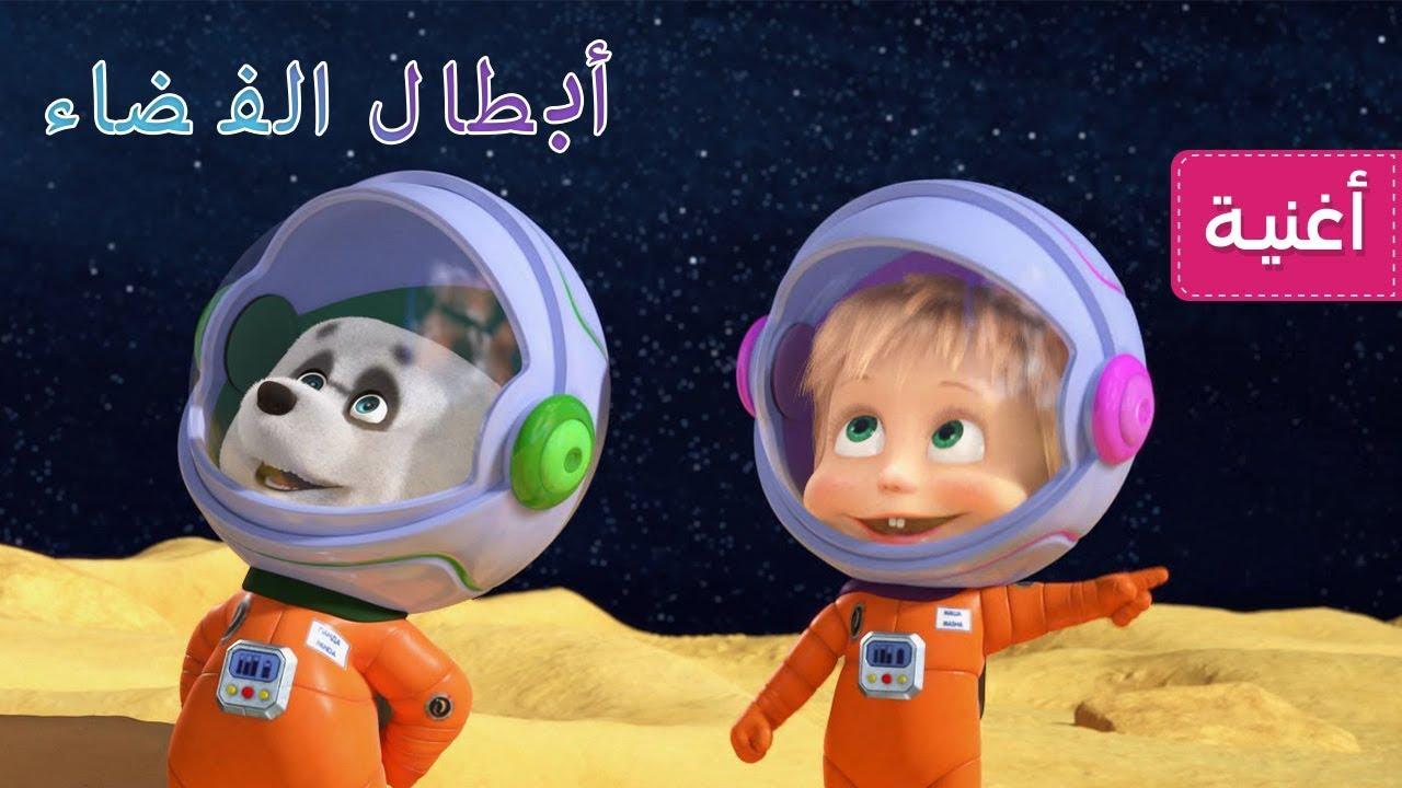 ماشا والدب الفضاء