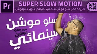 طريقة عمل سلو موشن سينمائي إحترافي بفلتر Twixtor سوبر سلوموشن | Adobe Premiere Pro Super Slow Motion