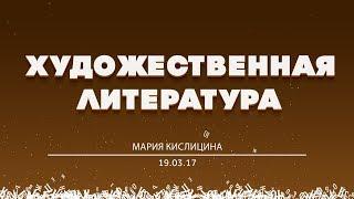 Художественная литература: разговор с автором. БОЛЬШОЙ РАЗГОВОР #ШВК 19.03.2017.