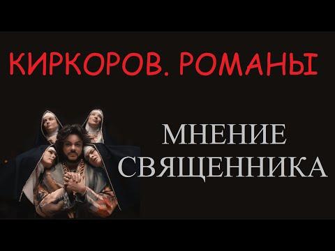 Киркоров. Романы. Мнение священника.