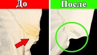 Как избавиться от желтых пятен под мышками на белой одежде? Удаление желтых пятен от пота