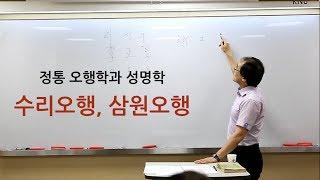 """정통 오행학과 성명학 """"수리오행,삼원오행&qu…"""
