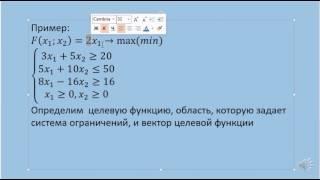 Графический метод решения задач оптимизации