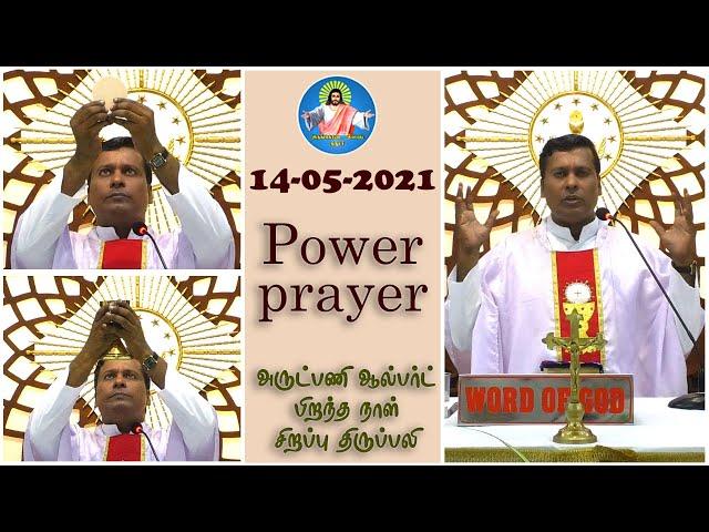 14-05-2021 | POWER PRAYER | Rev.Fr Albert |Birthday |நம்பிக்கை உங்களுக்கு தருவது ?|Arungkodai illam.