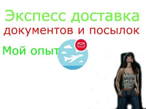 ДОСТАВКА ДОКУМЕНТОВ ЭКСПРЕСС S7  Летающие конверты видео Посылка Россия  за пару часов. Опыт Отзыв
