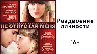 """Рецензия на фильм-экранизацию """"Не отпускай меня"""""""