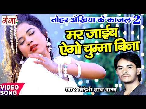 HD Video Bideshi Lal Yadav का सुपरहिट गीत - मर जाईब एगो चुम्मा बिना - 2018 Bhojpuri Song