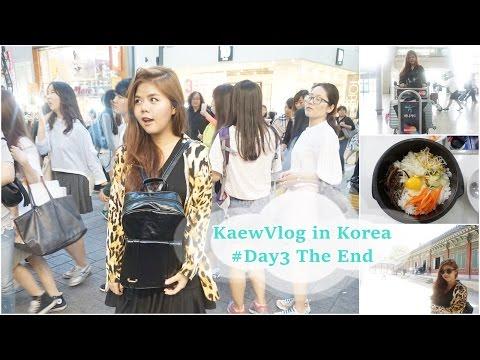 Vlog วันสุดท้ายแล้ว, ช้อปปิ้ง, Duty Free, ตลาดเมียงดง | KaewVlog in Korea #Day3