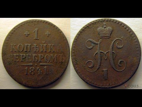 Монеты царской России 1 копейка серобромь 1841 год ЕМ медь НУМИЗМАТИКА
