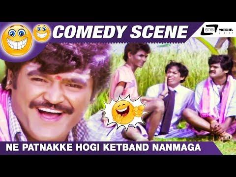 Bhanda Nanna Ganda|Ne Patnakke Hogi Ketband Nanmaga | Jaggesh|Honnavalli |Comedy Scene- 4