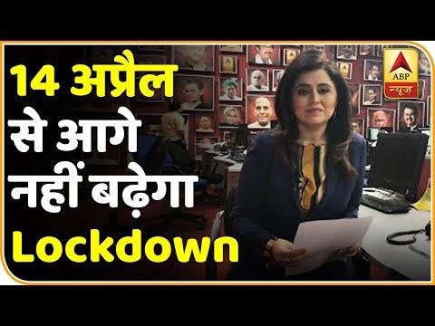 Corona Updates- 14 अप्रैल से आगे नहीं बढ़ेगा Lockdown! Romana Isar Khan   ABP News Hindi