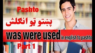 English to Pashto was and were sentence structure english grammar part 1