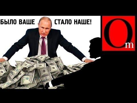 Кремлегопники вытрясут из граждан РФ «лишние» триллионы
