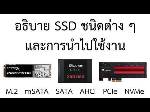 ปลาหวันทีวี #118 - สาระน่ารู้ เกี่ยวกับ SSD