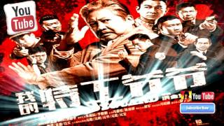 THE BODYGUARD (2016) Official Trailer [HD] HK Action Movie