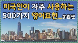 미국인이 자주 사용하는 500가지_영어회화_영어표현_영…