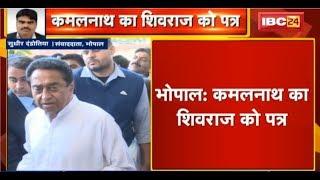 CM Kamalnath का Shivraj को पत्र | हमने 21 लाख किसानों की कर्ज माफी की और आप सच्चाई अस्वीकार करते रहे