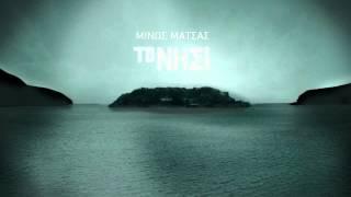 Άννα - Μίνως Μάτσας (HD 2010)