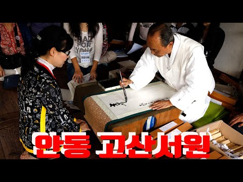 ????, Korea Tour, ?????, ????, Korean Tradition & Virtue Academy