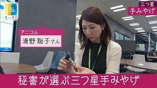 NIKKEI STYLE 記事はこちら:https://style.nikkei.com/monotrendy/DF02...