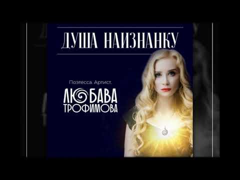 Любава Трофимова - Счастливым притворяться невозможно