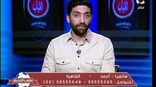 برنامج ملعب الشاطر - احمد كبير مشجعى نادى الزمالك و يشرح سبب الخسارة