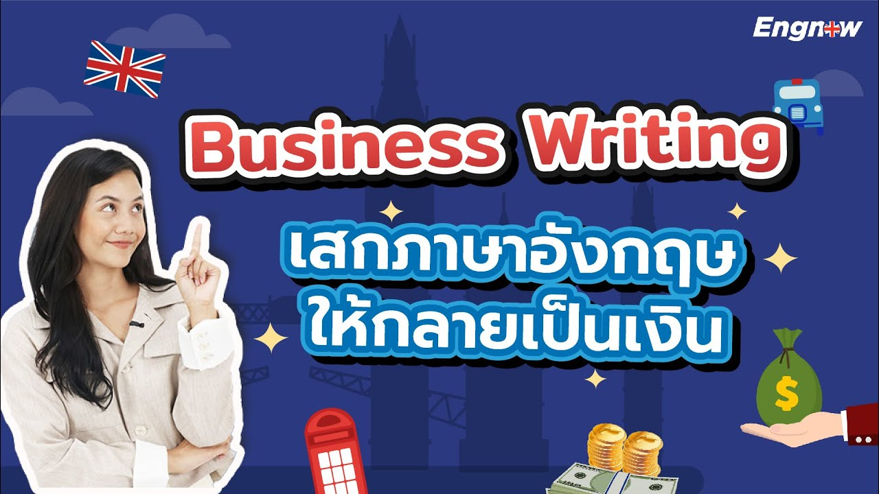 ตัวอย่างคอร์ส Business Writing เสกภาษาอังกฤษให้กลายเป็นเงิน by ครูเอิร์น Engnow