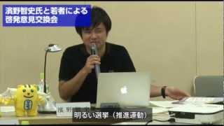 濱野智史氏と若者による啓発意見交換会(後半)