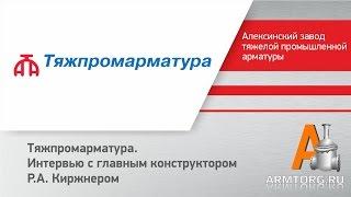 видео Алексинский завод тяжелой промышленной арматуры (Тяжпромарматура)