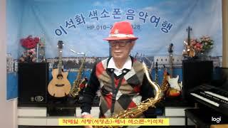 칵테일 사랑(서영은) / 테너 색소폰 / 이석화