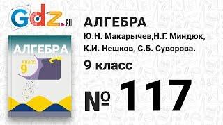 № 117 - Алгебра 9 класс Макарычев