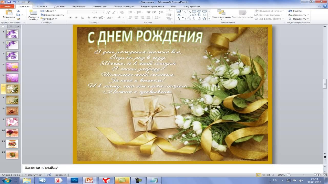 Февраля бисера, как создать открытку в презентации