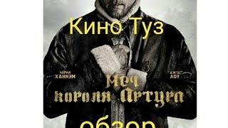 обзор фильма меч короля Артура