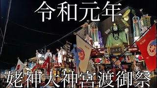 姥神大神宮渡御祭2019 【ダイジェスト】