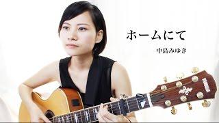 中島みゆき「ホームにて」Covered by BEBE