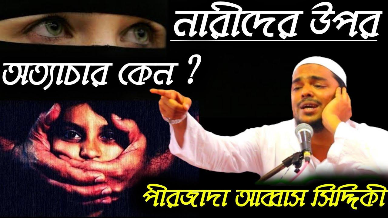 নারীদের উপর অত্যাচার কেন ? পীরজাদা আব্বাস সিদ্দিকীর ওয়াজ / pirjada Abbas Siddiqui waz mahfil