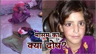 Heart Breaking Story: Justice For Asifa || Full...