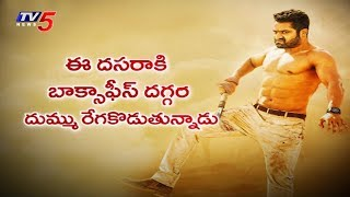 దసరాకి దుమ్ము రేగకొడుతున్న ఎన్టీఆర్ | Aravinda Sametha Record Breaking Collections | TV5