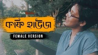 "Presenting coffee houser sei addata aaj ar nei - female version cover by shamistha das tonni. this is a legendary song the singer ""manna dey"". h..."