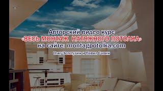 Подготовка и крепеж багета для натяжного потолка(Авторский видео курс Олега Золотухина