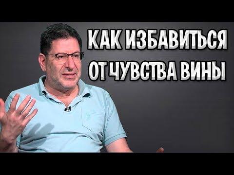 МИХАИЛ ЛАБКОВСКИЙ - КАК ИЗБАВИТЬСЯ ОТ ЧУВСТВА ВИНЫ И СТЫДА