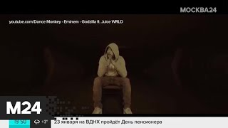 Эминем установил новый рекорд по скорости чтения рэпа - Москва 24
