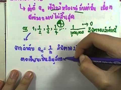 เลขกระทรวง เพิ่มเติม ม.4-6 เล่ม6 : แบบฝึกหัด1.1ข ข้อ1(1-2)