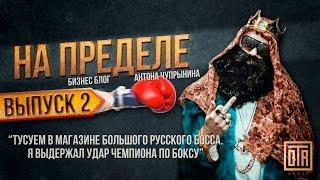 Выпуск 2 - Как Big Russian Boss открыл Майами и крутая школа бокса.
