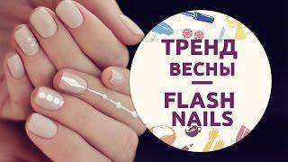 Тренд весны – флэш-маникюр (flash nails) [Шпильки | Женский канал]